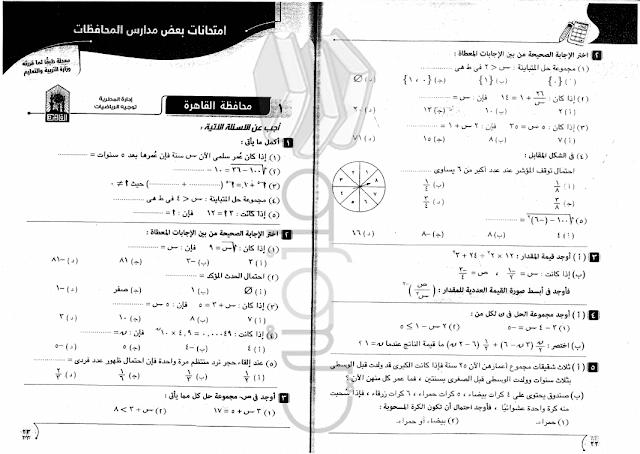 نماذج امتحانات جبر للصف الاول الاعدادى