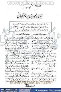 Teri meri prem kahani by Nafeesa Saeed