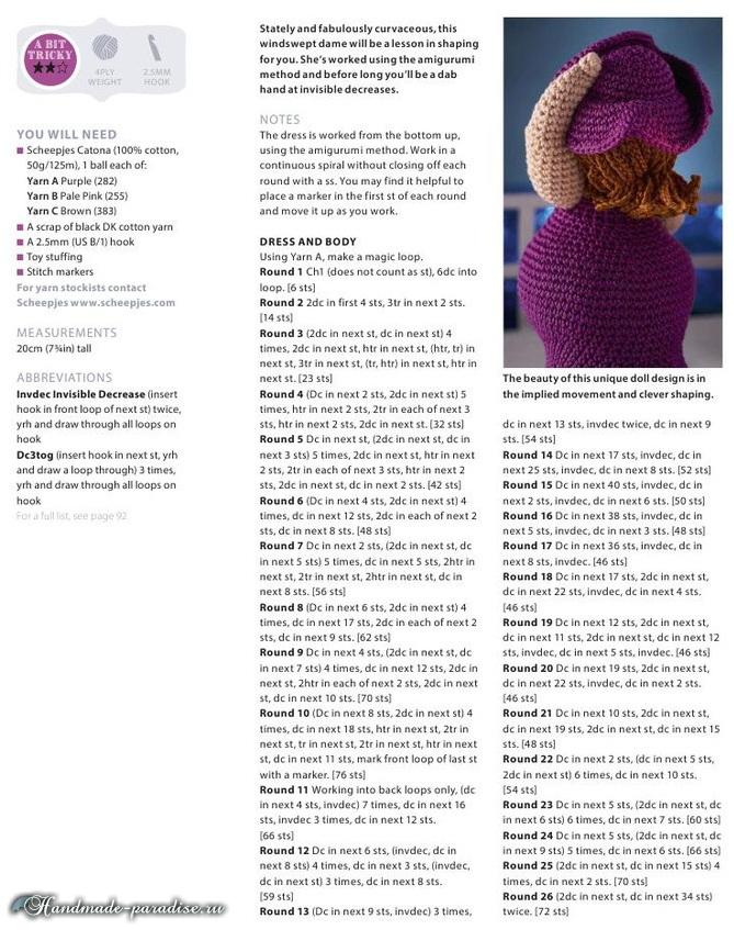 Амигуруми. Пышная дама в шляпе (1)