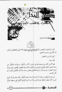 أدب النخل استقراء في کتب الأدب والمعاجم