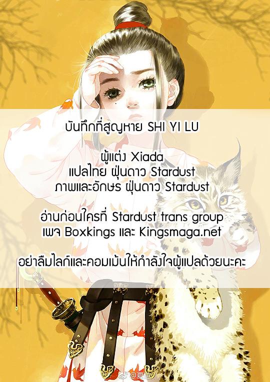 Shi Yi Lu ตอนที่ 1 หน้า 13