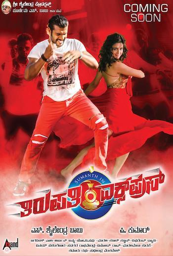 Thirupathi Express 2014 Full Movie Download