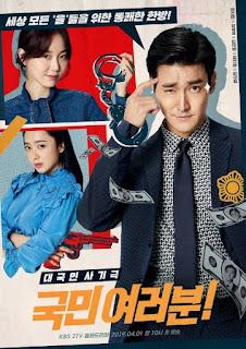 My Fellow Citizens (KBS2)