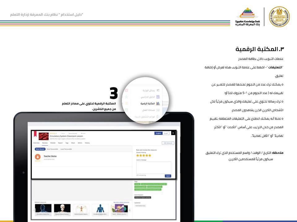 دليل استخدام بنك المعرفة المصري لطلاب الصف الأول الثانوي وكيف يحقق الطالب اكبر استفادة منه ؟ 31
