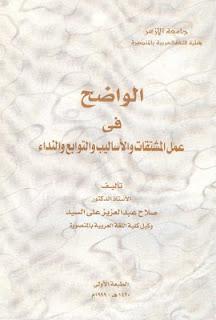 تحميل كتاب الواضح في عمل المشتقات والأساليب والتوابع والنداء pdf صلاح عبد العزيز علي السيد