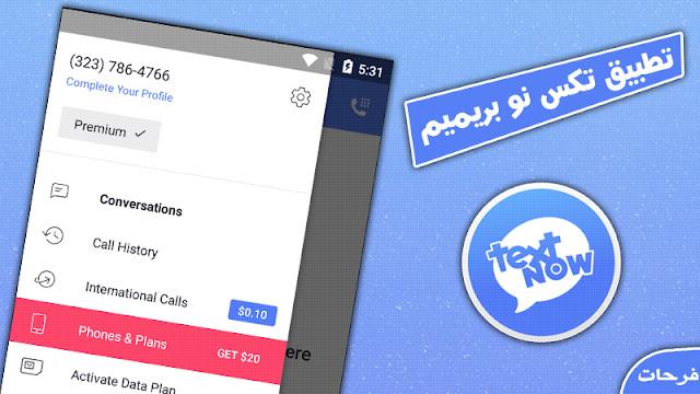 تحميل تطبيق تكس نو نسخة مدفوعة للحصول على رقم هاتف افتراضى