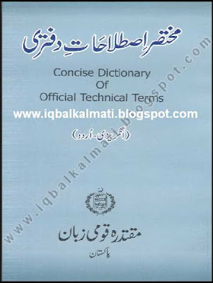 English to Urdu Concise Dictionary of Official Technical Terms