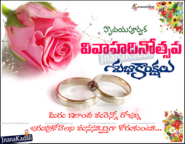 Telugu Greetings for Marriage Day,Top 5 Telugu Marriage Day/ Wedding Anniversary Quotes Greetings with Pictures,Here is a Telugu Marriage Day Quotations and Messages in Telugu Language, Famous Marriage Anniversary Quotes and Wishes Free Online, Happy Wedding Day Poems and Telugu Wishes.