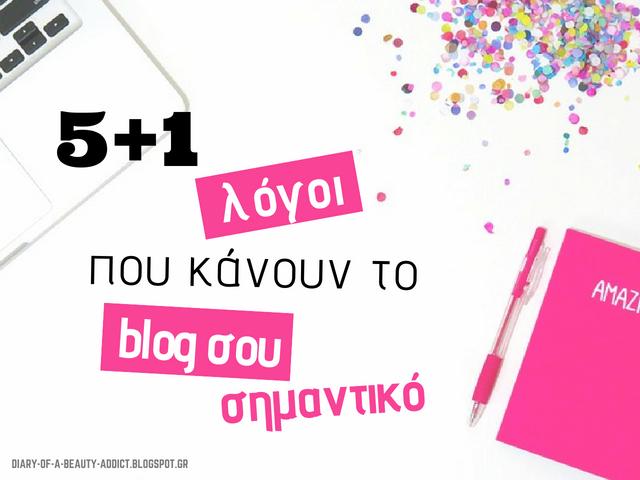 5+1 λόγοι που κάνουν το blog σου σημαντικό