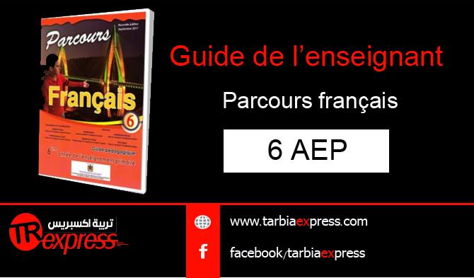 دليل الأستاذ Parcours français