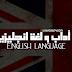 تخصص لغة انجليزية