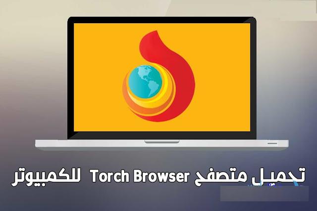 تحميل برنامج متصفح تورش torch browser للكمبيوتر برابط مباشر مجانا