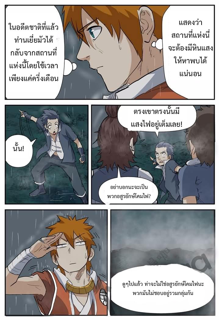 Tales of Demons and Gods ตอนที่ 149.5 หน้า 8