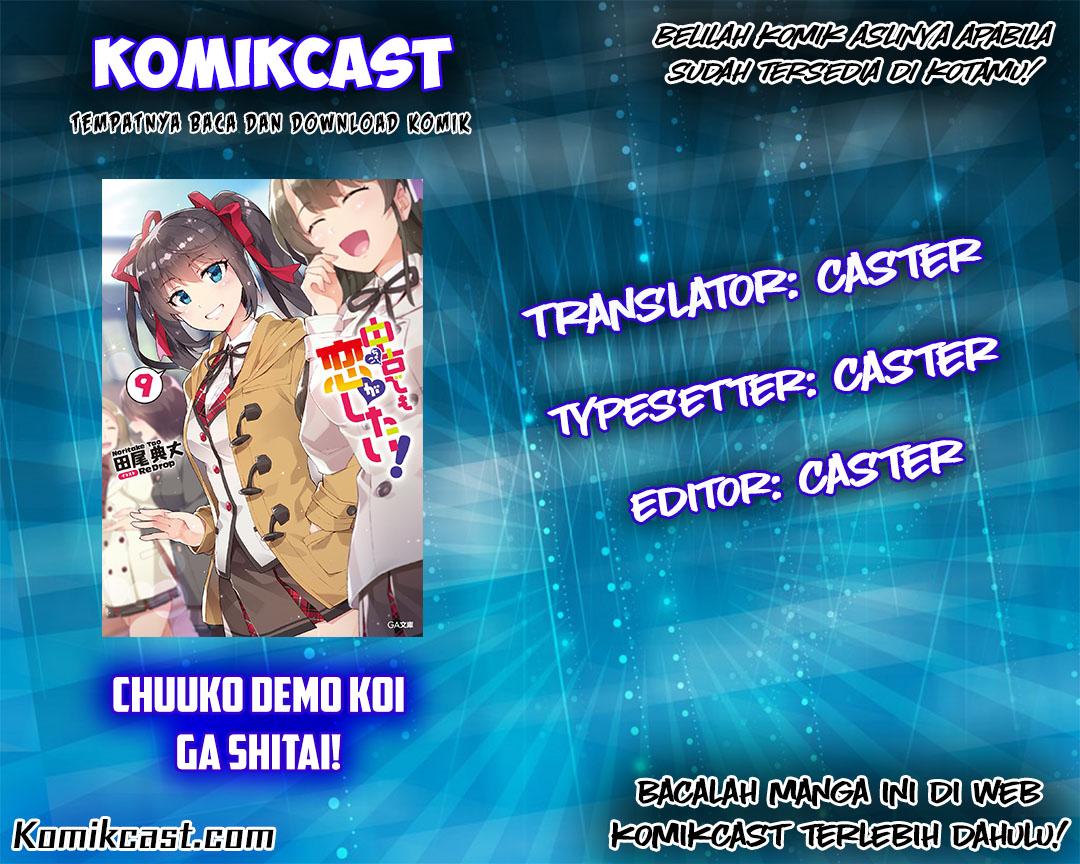 Chuuko Demo Koi Ga Shitai Chapter 19