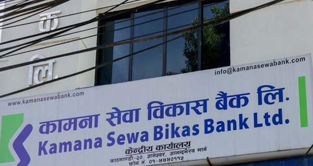 Kamana Sewa Bikash Bank