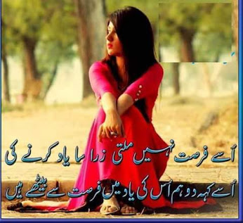 Urdu Poetry :اردو شاعری