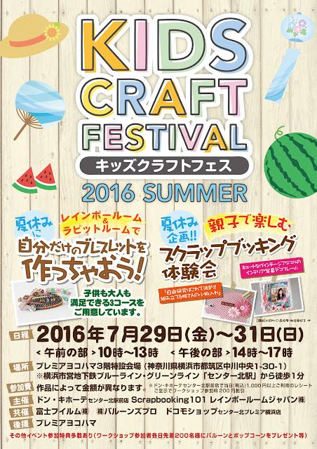 Scrapbooking101×ドン・キホーテ二俣川店スクラップブッキングイベントご参加ありがとうございました!