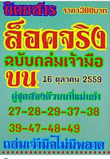 Thailand Lotto Winning 3up Pair Tip 01 september 2016
