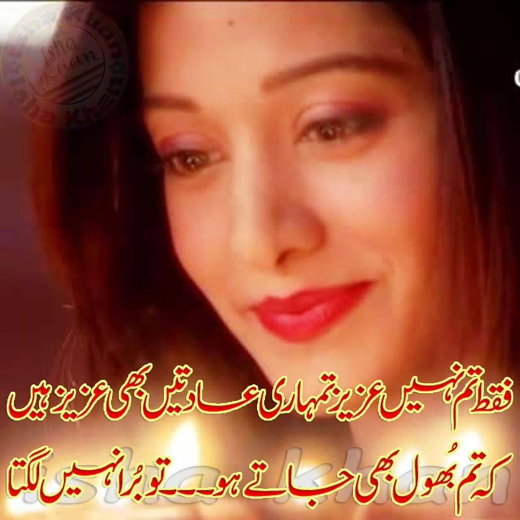 Love poetry best urdu poetry images and wallpapers for Latest love images