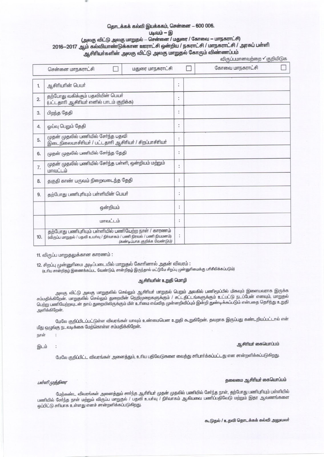 bjs rampuria jain law college bikaner admissions contact. careers ...