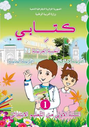 تحميل كتاب السنة الأولي ابتدائي الجيل الثاني 2016-2017 كامل