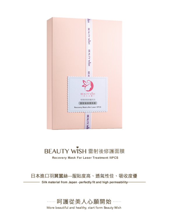 Beauty Wish 雷射術後面膜 面膜達人推薦