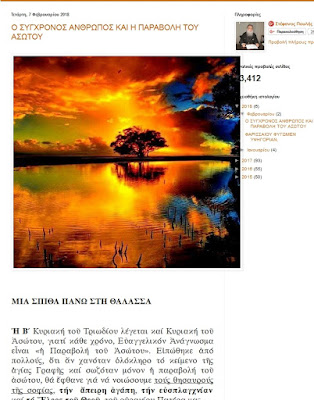 http://newanapalmoi.blogspot.gr/2018/02/blog-post_7.html