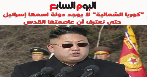 كوريا الشمالية لا يوجد دولة اسمها إسرائيل حتى نعترف أن عاصمتها القدس