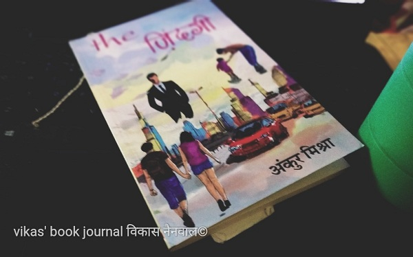 द ज़िन्दगी - अंकुर मिश्रा