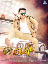 Pataki (2017) Hindi - Kannada Full HD Dual Audio 500mb HDRip