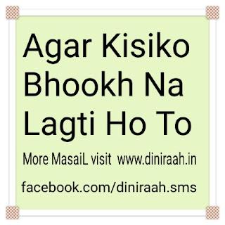 Agar Kisiko Bhookh Na Lagti Ho To Uske Liye Ek Quraani Ayat Ka Amal Quraan Me Har Bimari ki Shifaa Hai