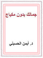 كتاب جمالك بدون مكياج pdf