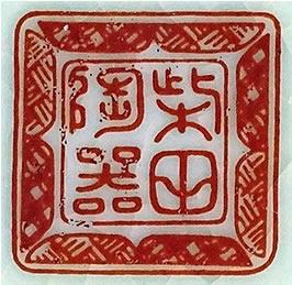 Japanese Porcelain Marks - Shibata Toki - 柴田陶器