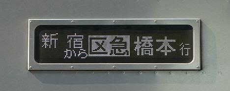 新宿から快速 橋本行き 9000系