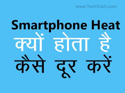 Smartphone Heating Problem Kaise Door kare