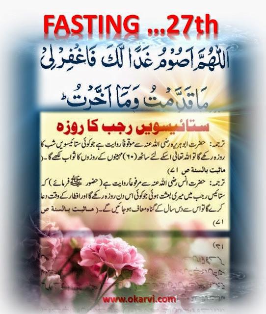 Fasting on 27th Rajab