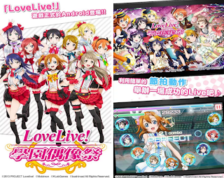 LoveLive! 學園偶像祭 APK 下載 (日版 +台版)