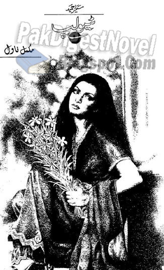 Tulip By Sumaira Hameed Pdf Download