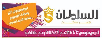 عروض السلطان ماركت ابتدا من 12 ابريل حتى 25 ابريل