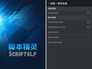 腳本精靈 App