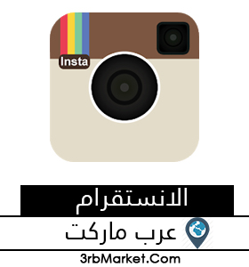 تحميل انستقرام  للايفون والاندرويد  Download Instagram 2018
