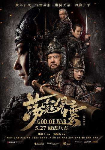 God of War Torrent – BluRay 720p/1080p Legendado