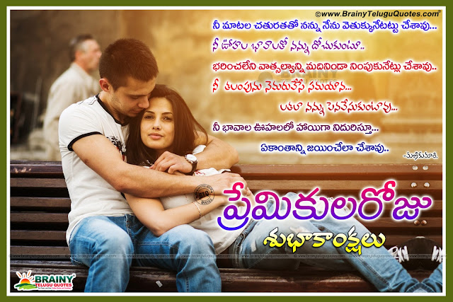 New  Valentines Day Love Quotations and Messages in Telugu Language, Love Proposing Quotes for  Valentines Day in Telugu Language, Happy Valentines Day Telugu Quotations and Love Messages, Best Telugu  Valentines Day Prema Kavithalu,True Love Valentines Day Whatsapp DP Images, Telugu New Valentines Day Pictures and messages, Top Telugu Valentines Day Messages online, Inspiring Telugu Valentines Day Wallpapers, Premikula Roju Subhakankshalu Images.,Love Quotations for Valentines Day in Telugu Language, Famous New 2017 Happy Valentines Day Telugu Messages, Love Propose Quotations in Telugu Language, Valentines Day Wishes in Telugu Best Valentines Day Telugu wallpapers
