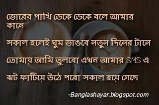 bangla good morning kobita