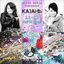 мк в Казани 11-13 марта