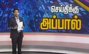Seithikku Appal – 04-11-2016 News 7 Tamil