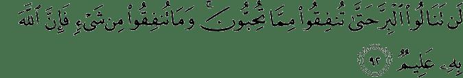 Surat Ali Imran Ayat 92