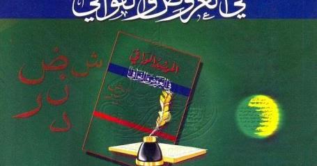 كتاب المهذب في العروض والقوافي pdf