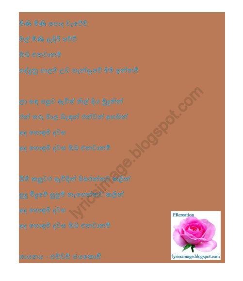 Mini Mini Poda Watewi Edward Jayakody Sinhala Lyrics