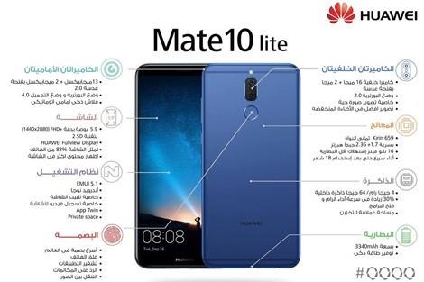 هاتف Huawei Mate 10 Lite
